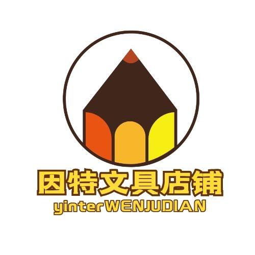 襄阳因特文具用品商行