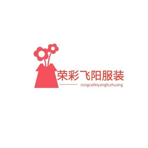 襄阳荣彩飞阳服装店