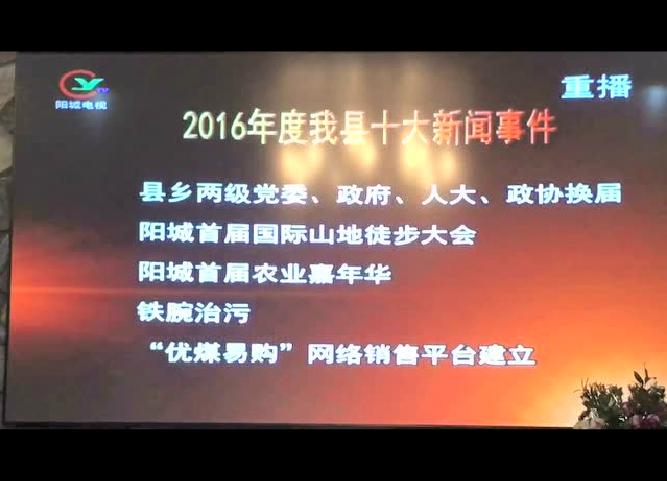 入选阳城县2016年度十大新闻事件评选活动