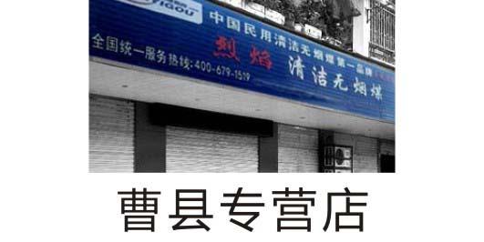 曹县专营店