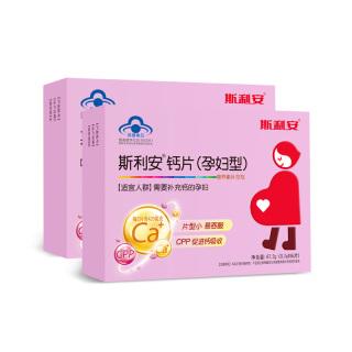 斯利安钙片(孕妇型)96片*2盒