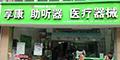 奇蟹5S服务福建省漳州店