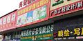 奇蟹5S服务福建省龙岩店
