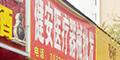 奇蟹5S服务河南省平顶山店