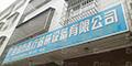 奇蟹5S服务广西省钦州店