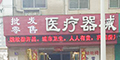 奇蟹5S服务河南省许昌店