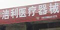 奇蟹5S服务河南省驻马店店