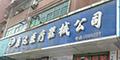 奇蟹5S服务河南省三门峡店