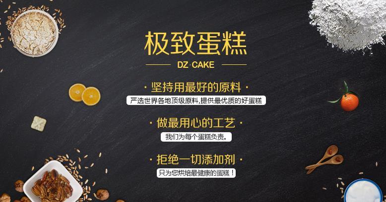 DZCAKE-潍坊临朐全福元店